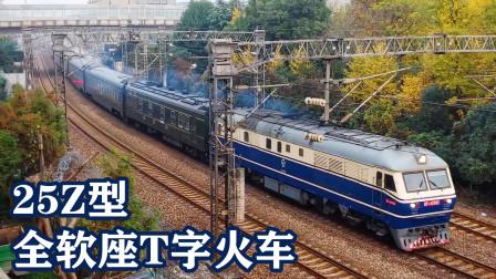 难得一见的25Z型软座特快火车,T7785次杭州站始发开往兰溪