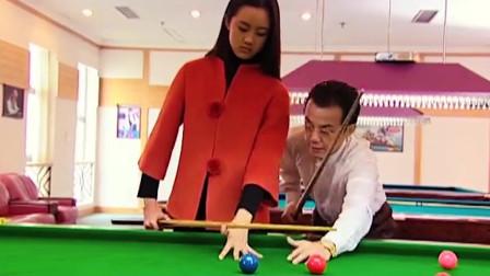 吴总带小翠打台球,球桌上暗示她不能乱交朋友