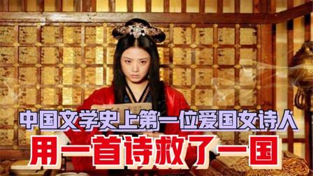 中国历史首位爱国女诗人,凭借一首诗,让一个国家多延续了四百年