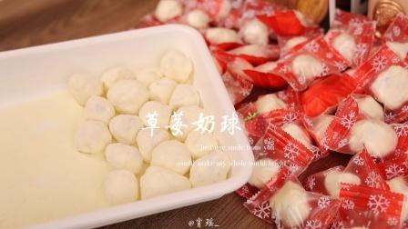 全网都在做可以送闺蜜的小零食,这不,草莓奶球安排上了!