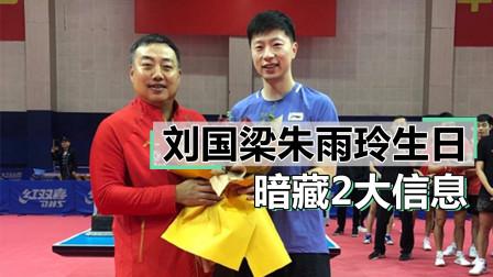 刘国梁迎来45岁生日,马琳率队唱生日歌,前者回应被指不近人情