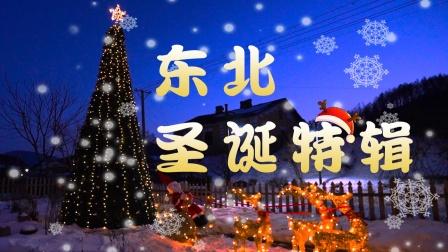 谢谢大家这几年的相伴,东北圣诞特辑!