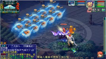 梦幻西游:老王测试新门派东海渊,越玩到后期越给力,就是很费蓝