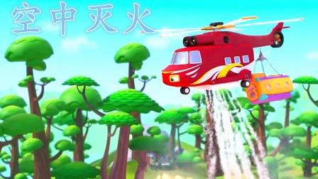 宝宝巴士:森林火势凶猛,直升机天上洒水扑灭大火
