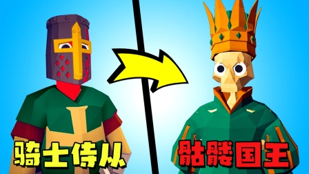 TABS剧情故事:小侍从成为了【骷髅国王】!