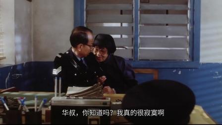 老太太:华叔,你知不知我真的很寂寞?我要跟我老公离婚