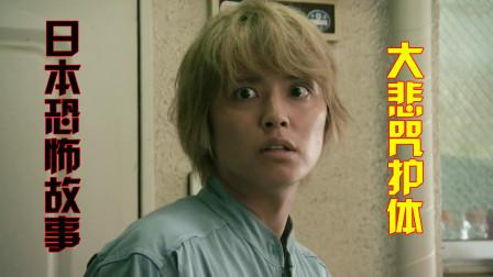 日本恐怖故事,电梯里的红衣女人,大悲咒护体也忍不住心跳加速