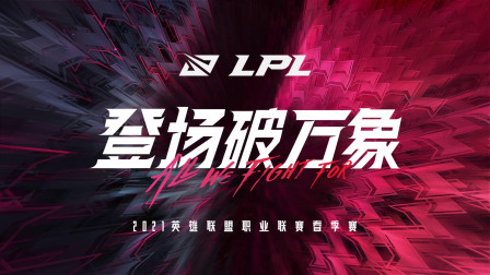 2021职业联赛春季赛:Wei莉莉娅 完美团战关键控制TT0:2RNG