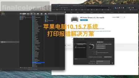 苹果电脑10.15.7系统打印报错解决方案