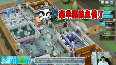 双点医院:新医院建好开始营业,这么豪华咋又负债了