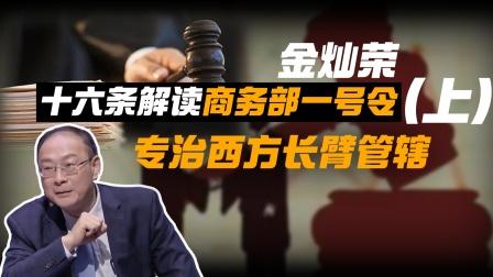 """灿荣观世:中国有了斩断西方长臂管辖的""""利器""""#酷知#"""