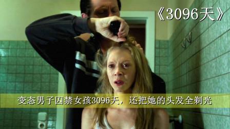 女孩被男子禁锢3096天,为了不被别人发现,把女孩的头发全部剃光!