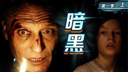 全球第一烧脑神剧《暗黑》!高能解说第一季-上3