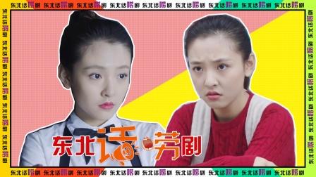 东北话唠《这个世界不看脸》01:奇葩姐妹花开启生活奇遇记
