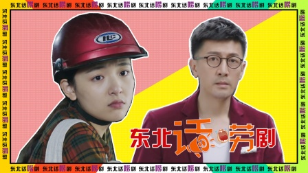 东北话唠《这个世界不看脸》02:当萝莉遇上完美大叔,绝配!