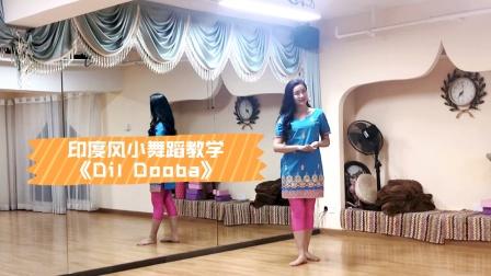 『舞蹈教学』印度风小舞蹈《Dil Dooba》分解版【杭州太拉国际东方舞&印度舞培训漫漫老师】