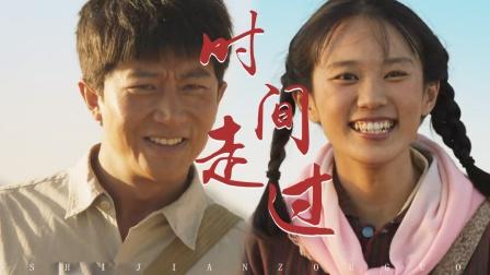 《山海情》×《大江大河2》片尾曲:致敬热血青春