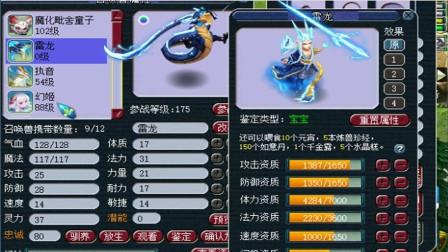 梦幻西游:老王展示各个等级新出的部分召唤兽,有你喜欢的类型吗