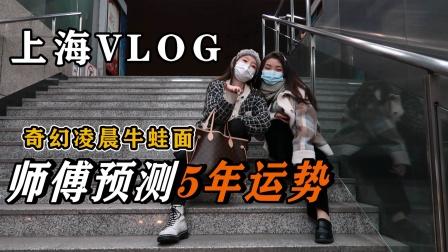上海VLOG,奇幻凌晨牛蛙面惊艳了!
