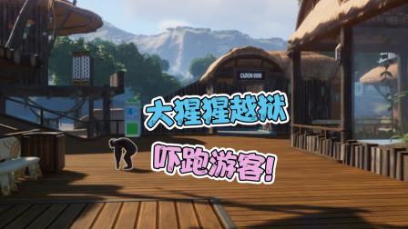 动物园之星第3期:大黑猩猩从栖地跑了出来?游客们吓得疯狂逃窜!