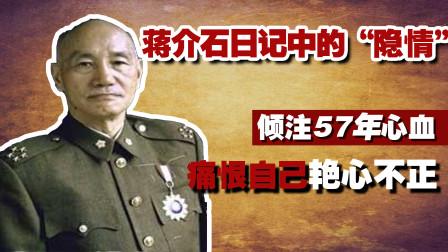 蒋介石记录了57年的日记, 究竟写了些什么? 杨天石: 好色之徒一个