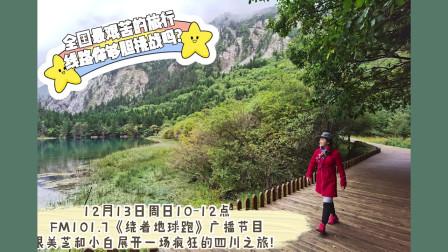 《绕着地球跑》四川疯狂之旅