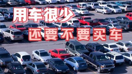 用车用的少该不该买车?老司机告诉你,有车没车的差别真的很大