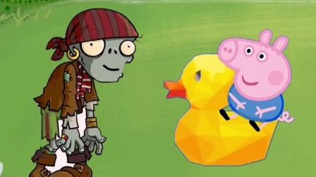 乔治偶遇僵尸,僵尸故意欺负乔治打碎了乔治的小黄鸭