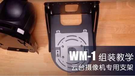 WM-1 云台摄影机专用支架组装教学