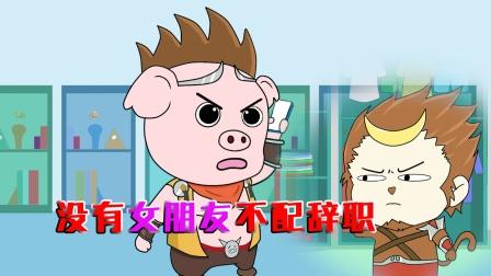 猪八戒辞职不成功,反被孙悟空一顿埋汰