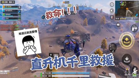 使命召唤8:直升机千里救援行动!