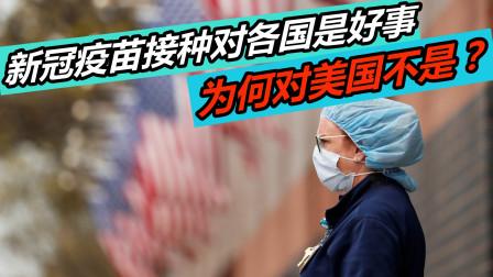 新冠疫苗接种不是美国人救命稻草?国际评论:美国的挑战才刚开始