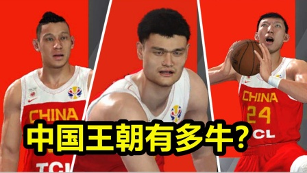 2k21中国王朝:中国队和联盟垫底球队比赛谁更强?