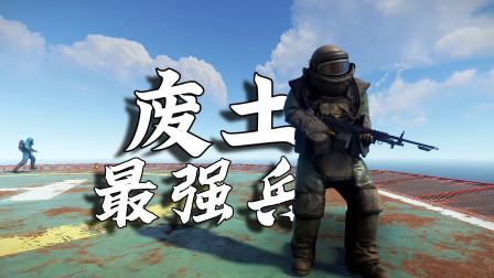 废土生存18:这就是废土世界最强兵种,手持M249大菠萝机枪!见面一秒没