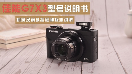 【蚂蚁摄影】富士XT200(下)拍摄速成视频——常用参数的设置方法和拍摄技巧