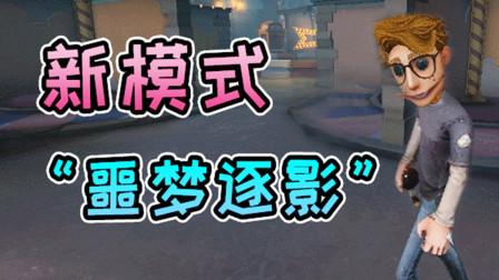 """第五人格:新模式""""噩梦逐影""""即将上线!淘汰队友获得胜利!"""