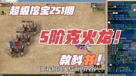 大话西游2:超级挖宝251期,教科书式5阶克火龙!