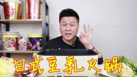 自制风靡日本的豆乳火锅
