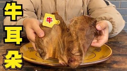 14元买2个牛耳朵,高压锅卤20分钟,脆糯香辣,比猪耳朵吃着过瘾