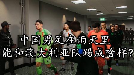 实况足球2021,中国男足在雨天,能和澳大利亚队踢成啥样?