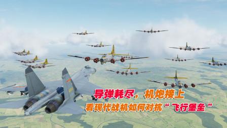 """2架歼11回到二战,能抗得住30架B-17""""飞行堡垒""""的攻击吗,战役模拟"""