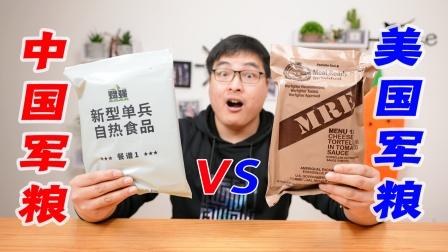 中美军粮大PK!火箭军口粮和美军MRE到底谁才是最强军粮?