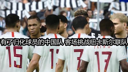 实况足球2021,有归化球员的中国队,客场挑战纽卡斯尔联队