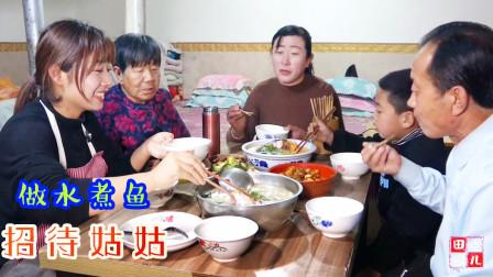 姑姑来家做客,晓儿做水煮鱼招待,一家人围一桌,吃饭唠嗑真幸福