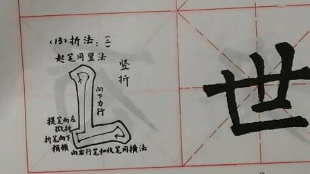 柳体楷书基本笔画:竖折的写法。例字:世、比