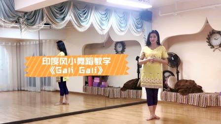 『舞蹈教学』印度风小舞蹈《Gali Gali》分解版【杭州太拉国际东方舞&印度舞培训漫漫老师】