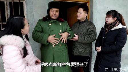 搞笑剧:老表家中烤火发生意外,邻居破门救人,却要求赔偿门锁!