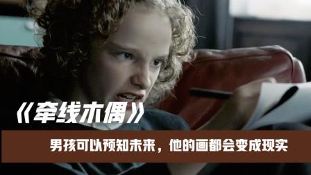 惊悚悬疑片《牵线木偶》十岁男孩可以预知未来,控制世间万物!