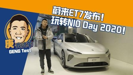 蔚来ET7发布!玩转NIO Day 2020!