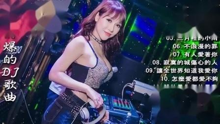 「2021最火歌曲DJ」慢搖 -最勁爆的DJ歌曲 -